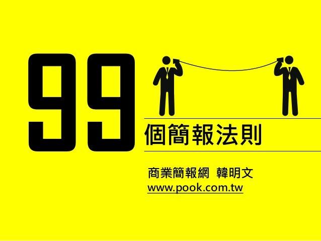 商業簡報網 韓明文 www.pook.com.tw 個簡報法則