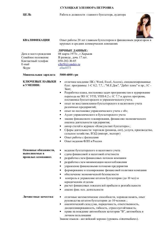 Бухгалтера главного на образец работу резюме аутсорсинг в москве цены