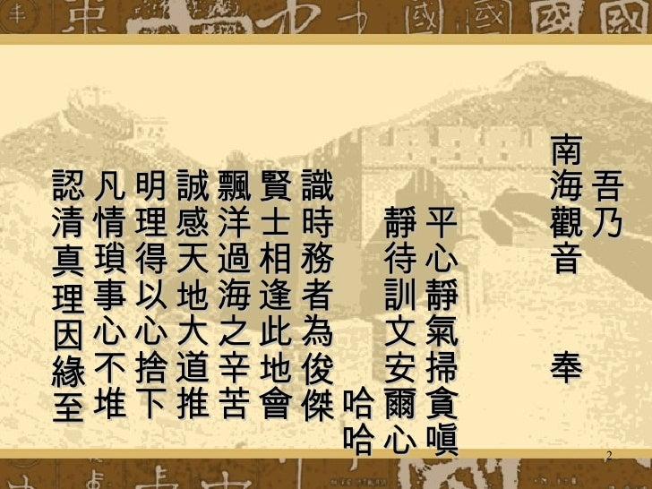 仙佛慈訓(繁體)990529