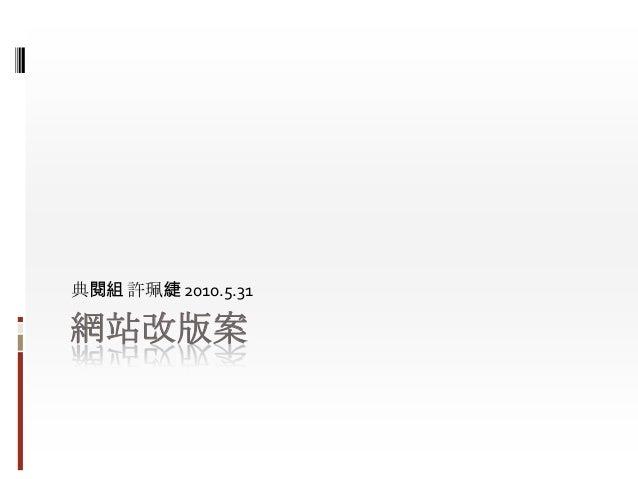 典閱組 許珮緁 2010.5.31  網站改版案