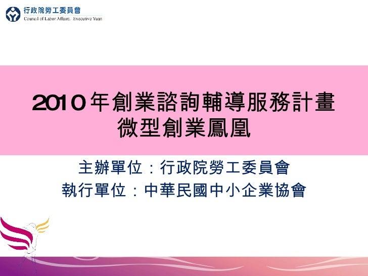 990822 詹健中:創薪計畫課程入門班(基隆場 上課版)