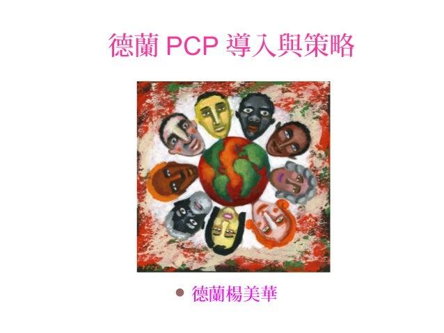 德蘭 PCP 導入與策略  德蘭楊美華
