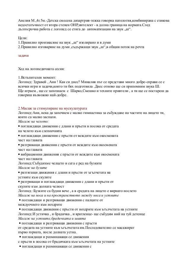 Анелия М.,4г.5м.-Детска смесена дизартрия-тежка говорна патология,комбинирана с езикова недостатъчност от втора степен ОНР...