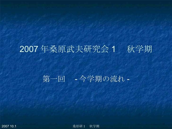 2007 年桑原武夫研究会 1  秋学期 第一回  - 今学期の流れ - 2007 10.1 桑原研1 秋学期
