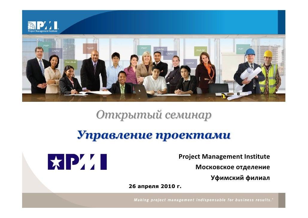 Открытый семинарУправление проектами                      Project Management Institute                           Московско...