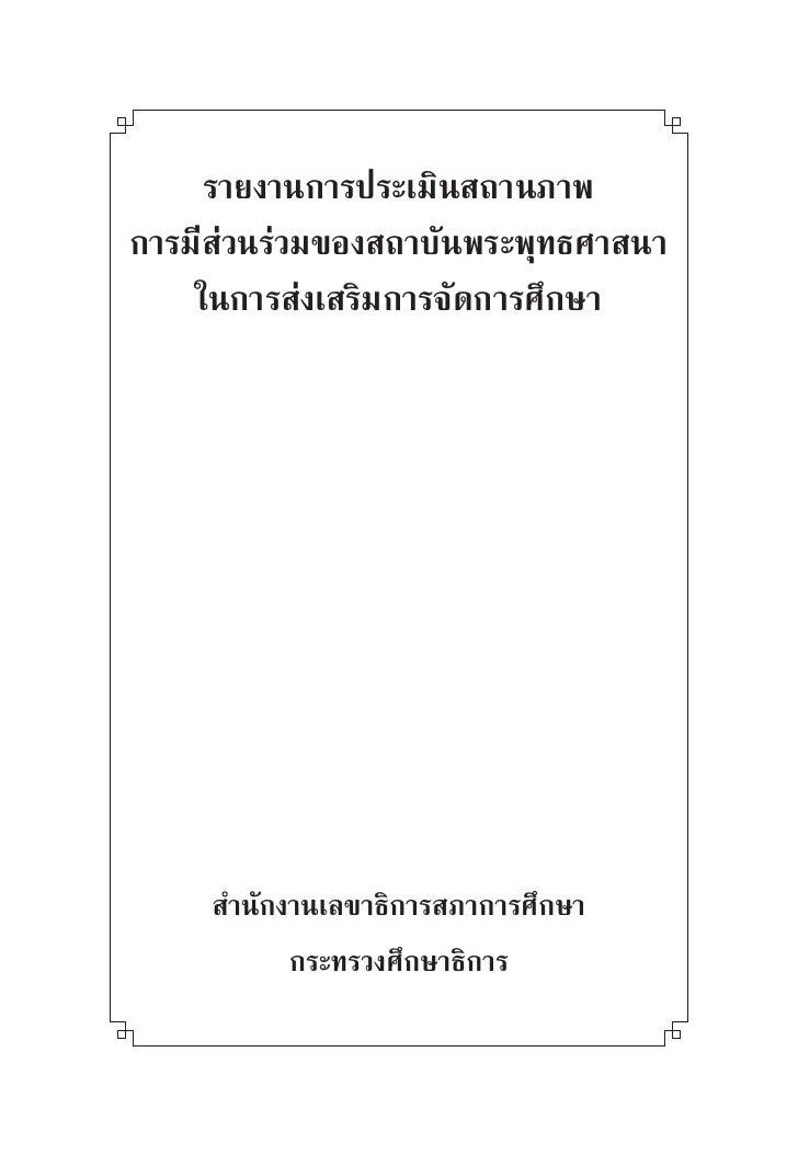 รายงานการประเมินสถานภาพ การมีส่วนร่วมของสถาบันพระพุทธศาสนา     ในการส่งเสริมการจัดการศึกษา          สำนักงานเลขาธิการสภากา...