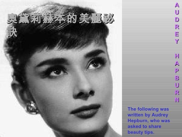 奧黛莉赫本的美麗祕訣 The following was written by Audrey Hepburn, who was asked to share beauty tips. A U D R E Y H A P B U R N
