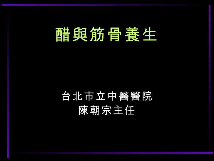 台北市立中醫醫院 陳朝宗主任 醋與筋骨養生