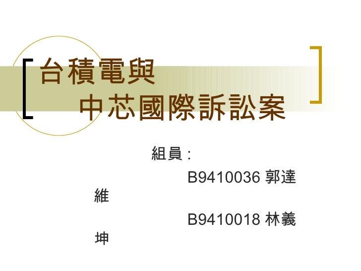 台積電與   中芯國際訴訟案 組員 : B9410036 郭達維 B9410018 林義坤