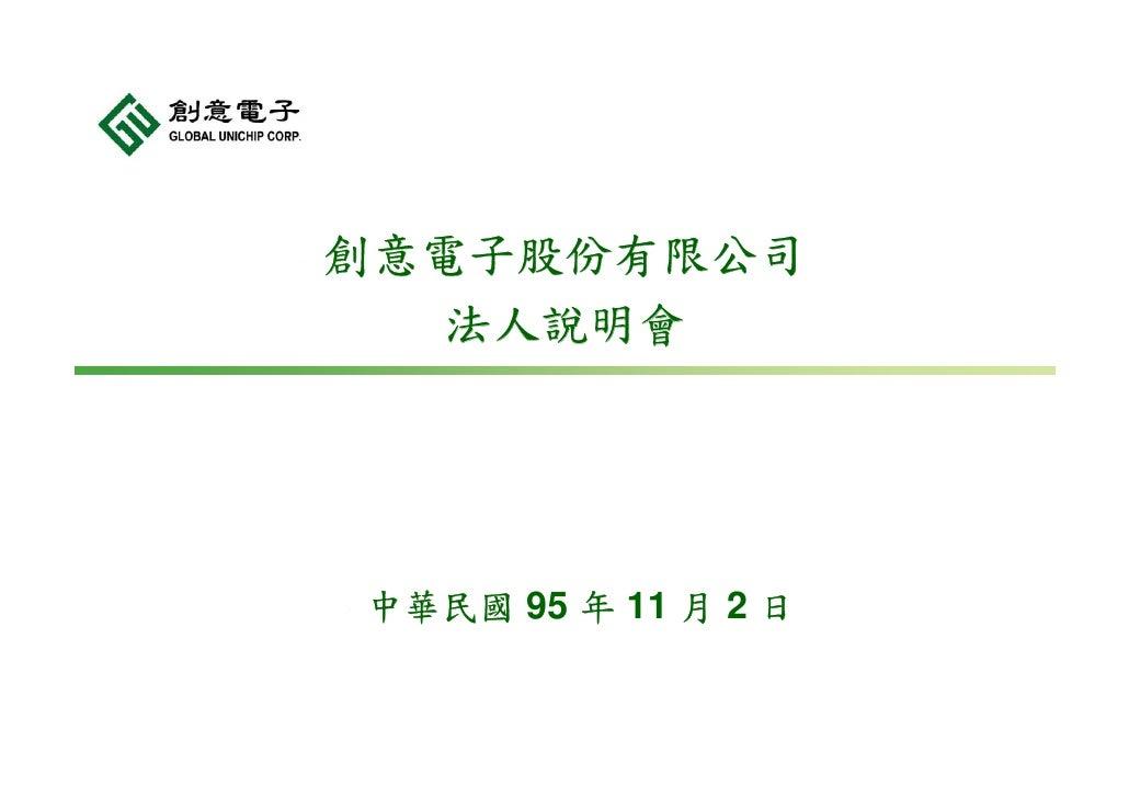 創意電子股份有限公司    法人說明會     中華民國 95 年 11 月 2 日