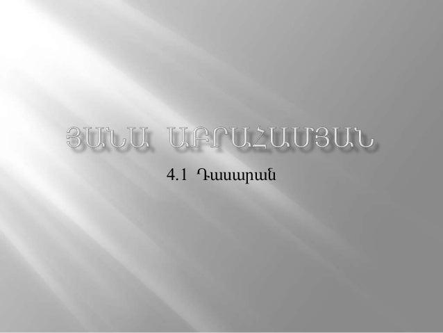 4.1 Դասարան