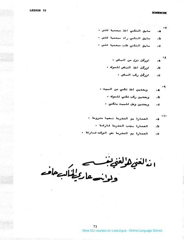 Learning Arabic  The Language Part Of Our WorldSchooling Journey     Arabizi   WordPress com