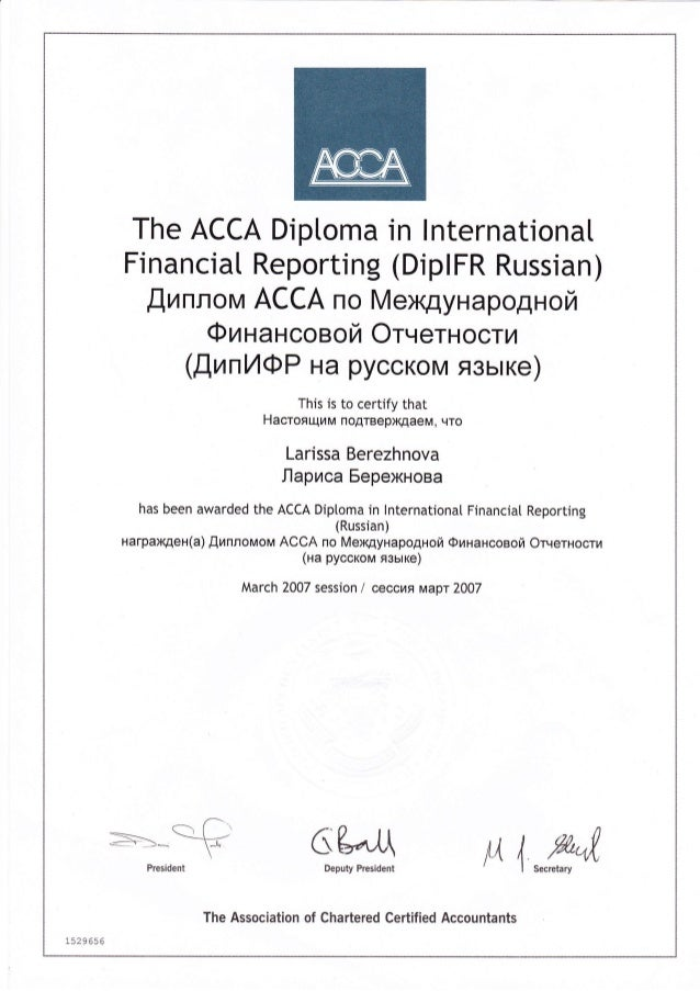 acca dipifr berezhnova the АССА diploma in lnternationa financial rероrtiпg diplfr russian Диплом АССА по l4еждународной