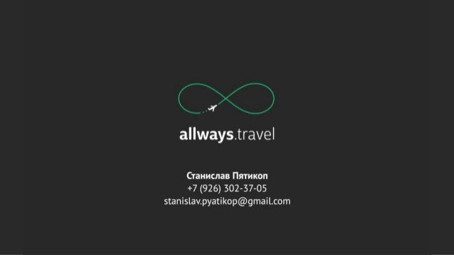 AllWays.travel