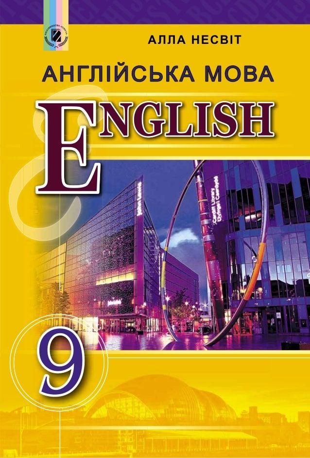 гдз 7 класс английский язык алла несвит нова програма