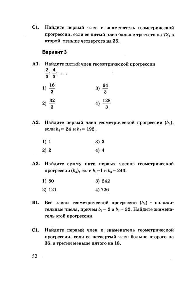 Найдите девятый член геометрической прогрессии 3612