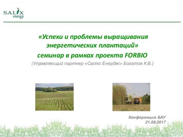 «Успехи и проблемы выращивания энергетических плантаций» семинар в рамках проекта FORBIO (Управляющий партнер «Салікс Енер...