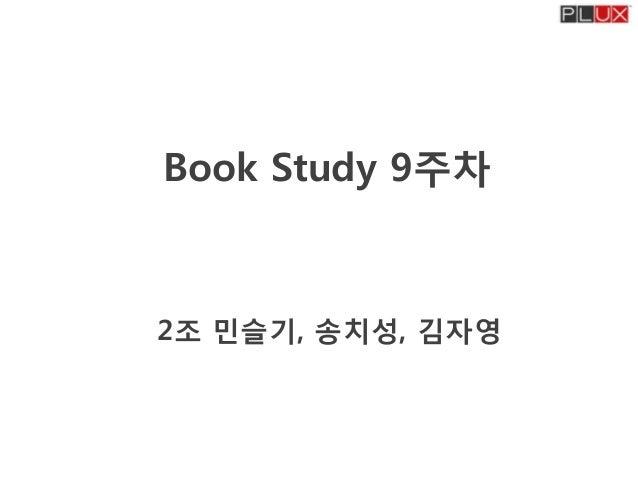 Book Study 9주차  2조 민슬기, 송치성, 김자영