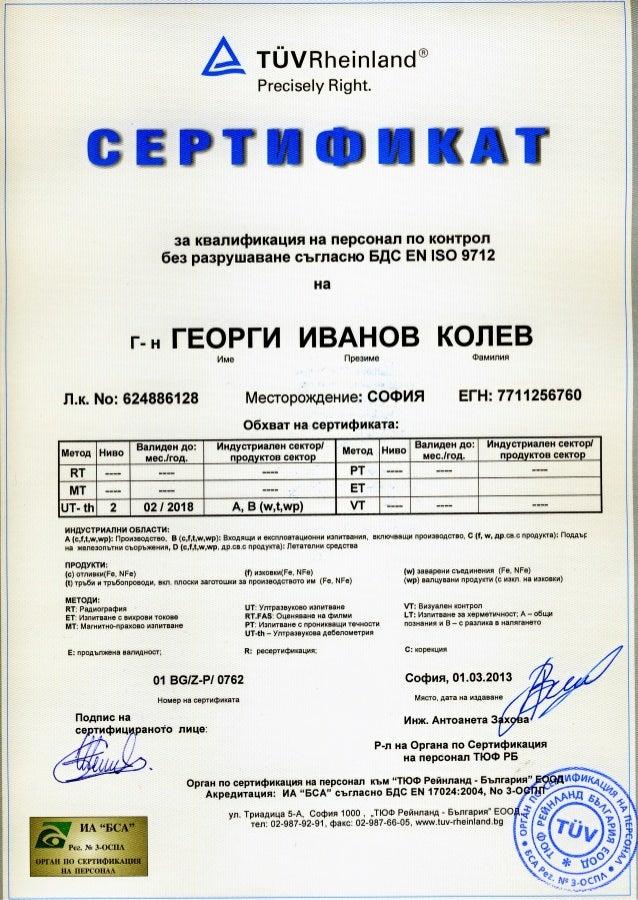 Certifikat UT 2013