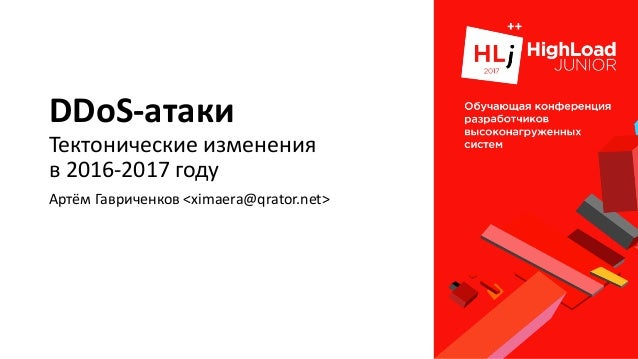 DDoS-атаки Тектоническиеизменения в2016-2017году АртёмГавриченков <ximaera@qrator.net>