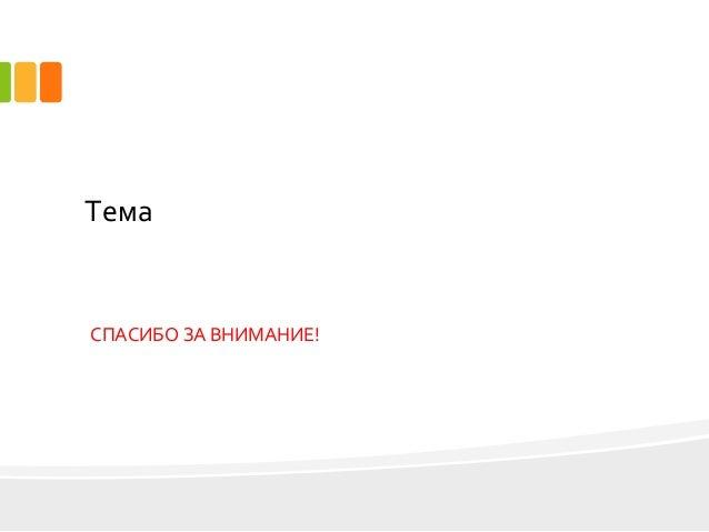 дипломная презентация по местному бюджету Тема СПАСИБО ЗА ВНИМАНИЕ