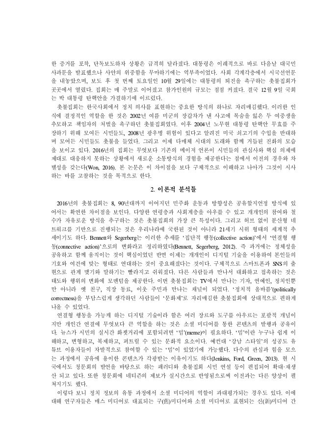 박근혜 탄핵 촛불 빅데이터 분석 Slide 2