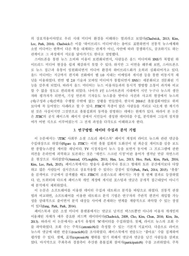 박근혜 탄핵 촛불 빅데이터 분석 Slide 3