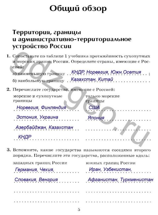 Йгеогрфия россии 9 класс рабочая тетрадь баринова и дронова ответы