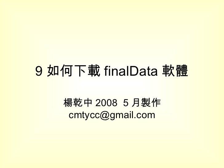 9 如何下載 finalData 軟體 楊乾中 2008  5 月製作  [email_address]