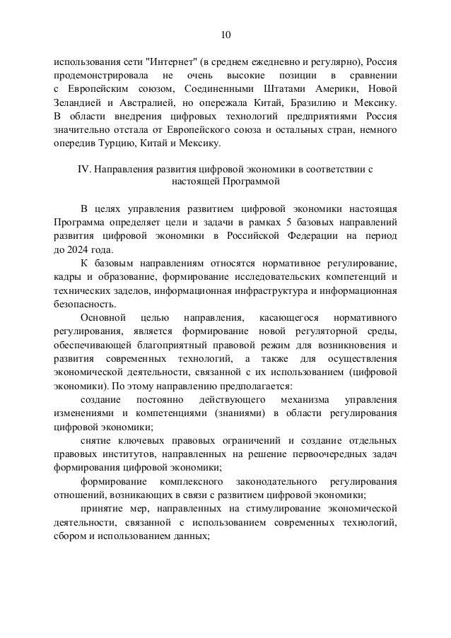 """10 использования сети """"Интернет"""" (в среднем ежедневно и регулярно), Россия продемонстрировала не очень высокие позиции в с..."""