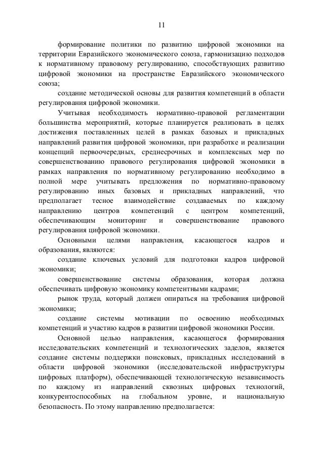 11 формирование политики по развитию цифровой экономики на территории Евразийского экономического союза, гармонизацию подх...