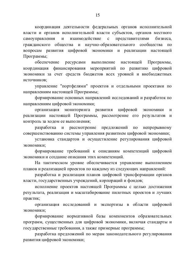 15 координация деятельности федеральных органов исполнительной власти и органов исполнительной власти субъектов, органов м...