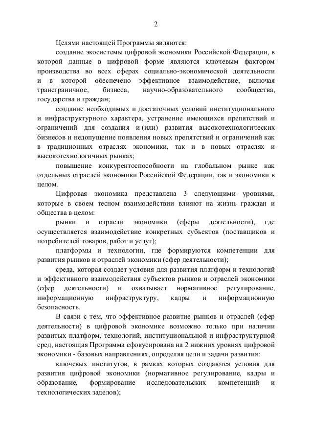 2 Целями настоящей Программы являются: создание экосистемы цифровой экономики Российской Федерации, в которой данные в циф...