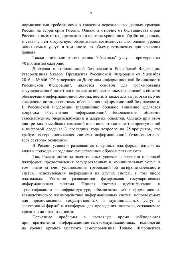 7 нормативными требованиями о хранении персональных данных граждан России на территории России. Однако в отличие от больши...