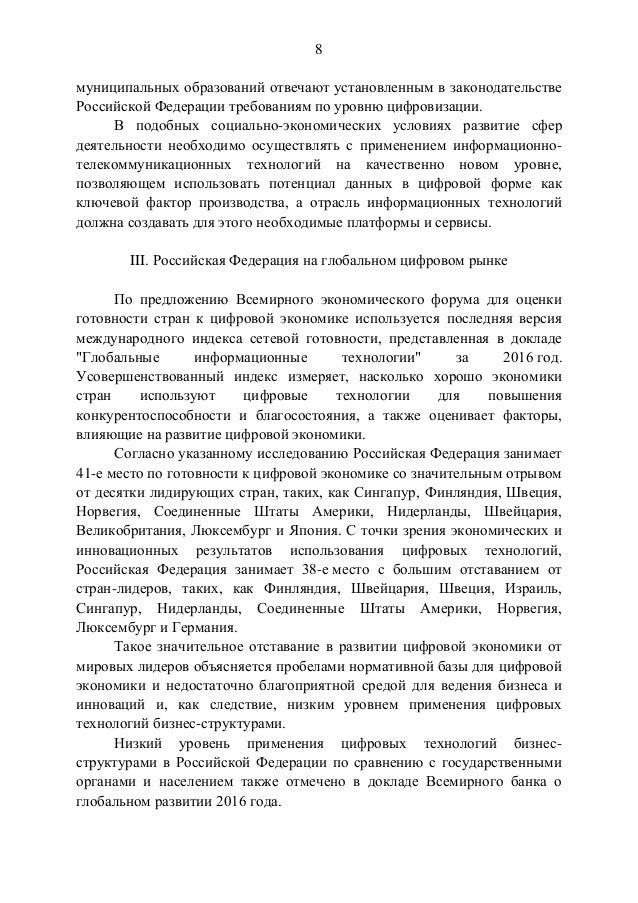 8 муниципальных образований отвечают установленным в законодательстве Российской Федерации требованиям по уровню цифровиза...