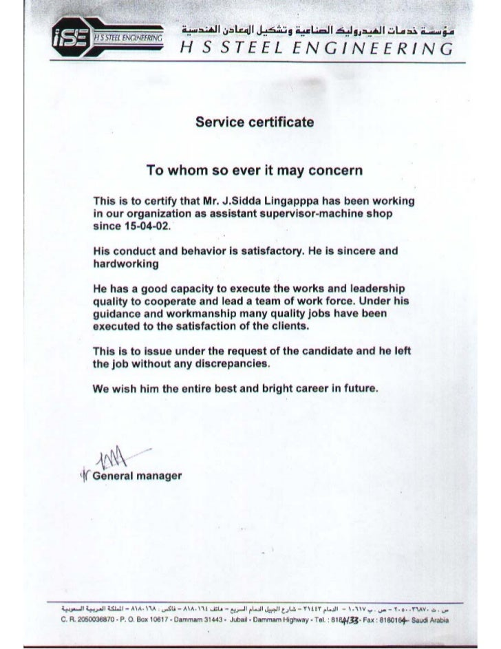 H S Steels Experience Certificate