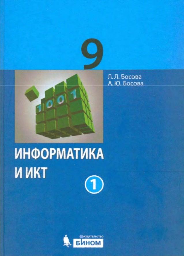 9 i ikt1-b
