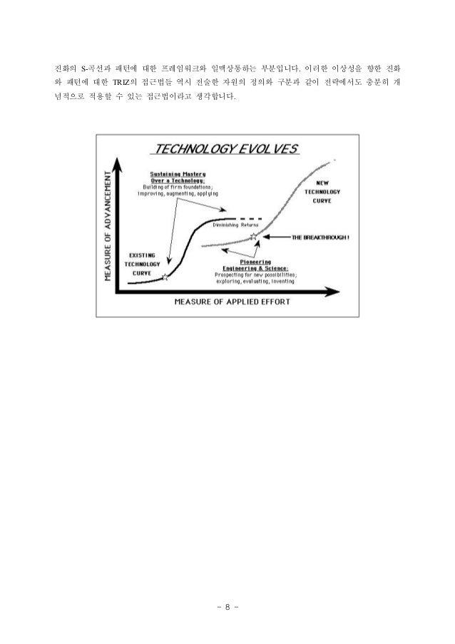 - 9 - 산업구조와 온실가스 김용경 대표이사SDI Eng. 지구 온난화와 트리즈 트리즈 관점으로 보는 지구 온난화- - 게재 목차 지구시스템1. 대기와 온실가스2. 대기와 생명체3. 산업구조와 온실가스4. 기후변화에 ...