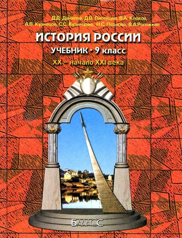 Учебник по истории России 9 класс