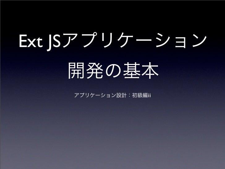 Ext JS           ⅱ