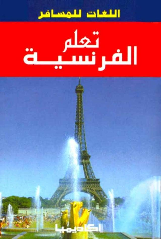 تعلم اللغات للمسافرين اللغة الفرنسية