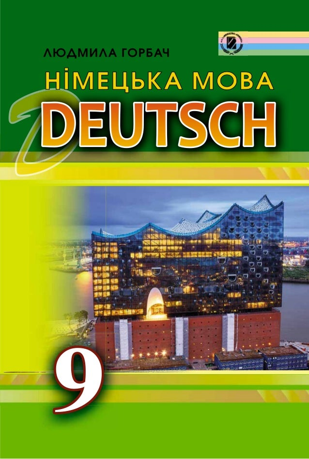 9 klas nimecka_mova_gorbach_2017