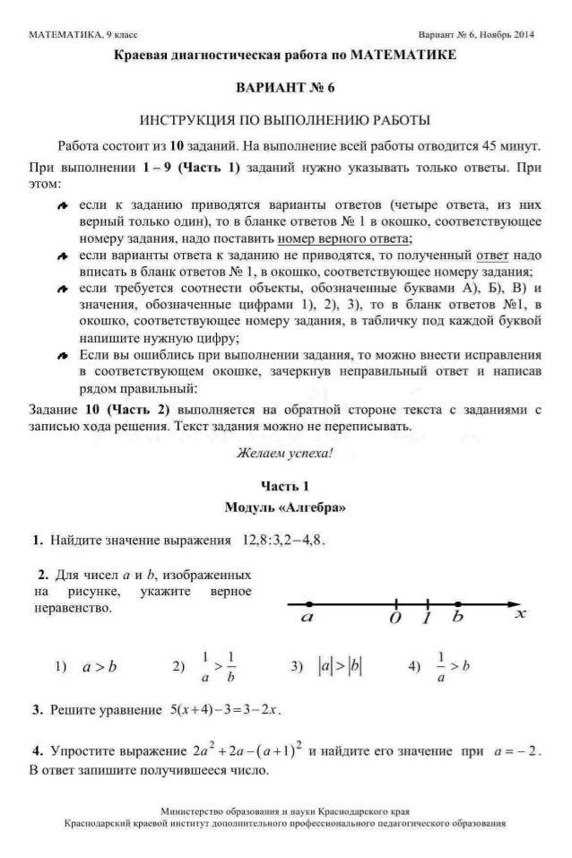 Краевая контрольная диагностическая работа по математике класс  краевая контрольная диагностическая работа по математике 9 класс 2011 год