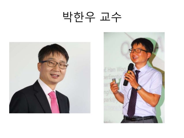 박한우 교수