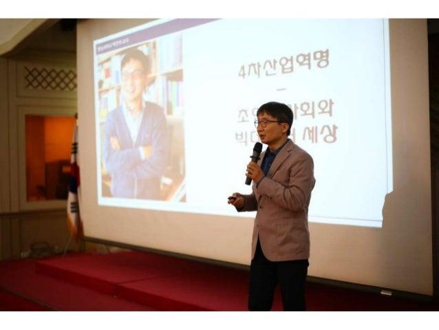 박한우 교수 프로파일(9 march2017) Slide 3