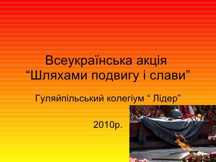 """Всеукраїнська акція  """"Шляхами подвигу і слави"""" Гуляйпільський колегіум """" Лідер"""" 2010 р."""