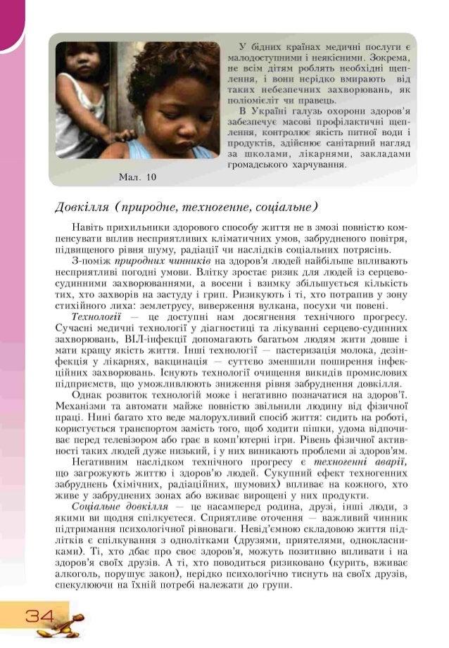 У бідних країнах медичні послуги є малодоступними і неякісними. Зокрема, не всім дітям роблять необхідні щеп лення, і вони...
