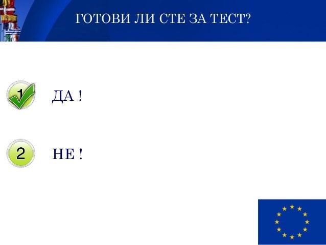 9 май ден на европа test Slide 2