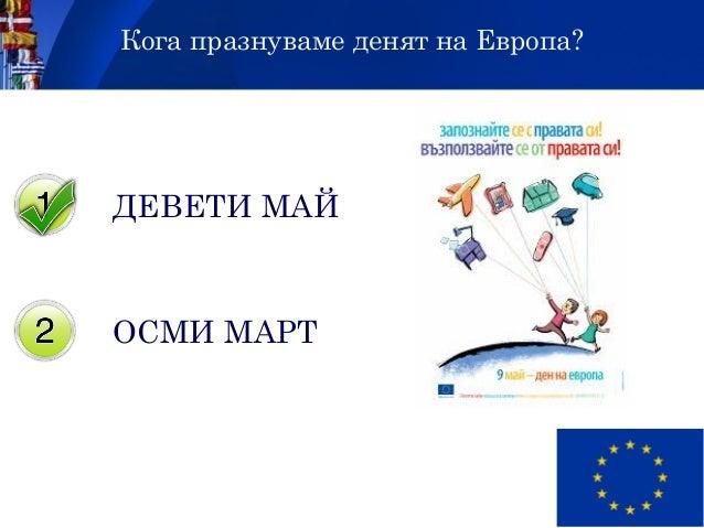 9 май ден на европа test Slide 3