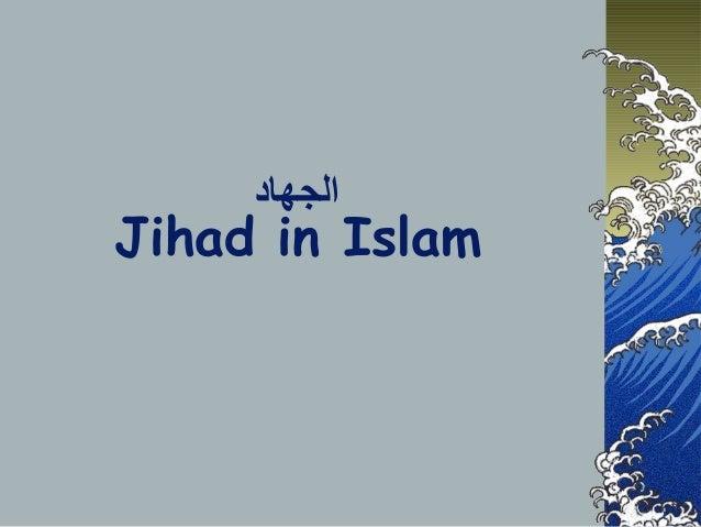الجهاد Jihad in Islam